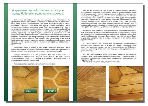 буклет как утеплить деревянный дом из бревна