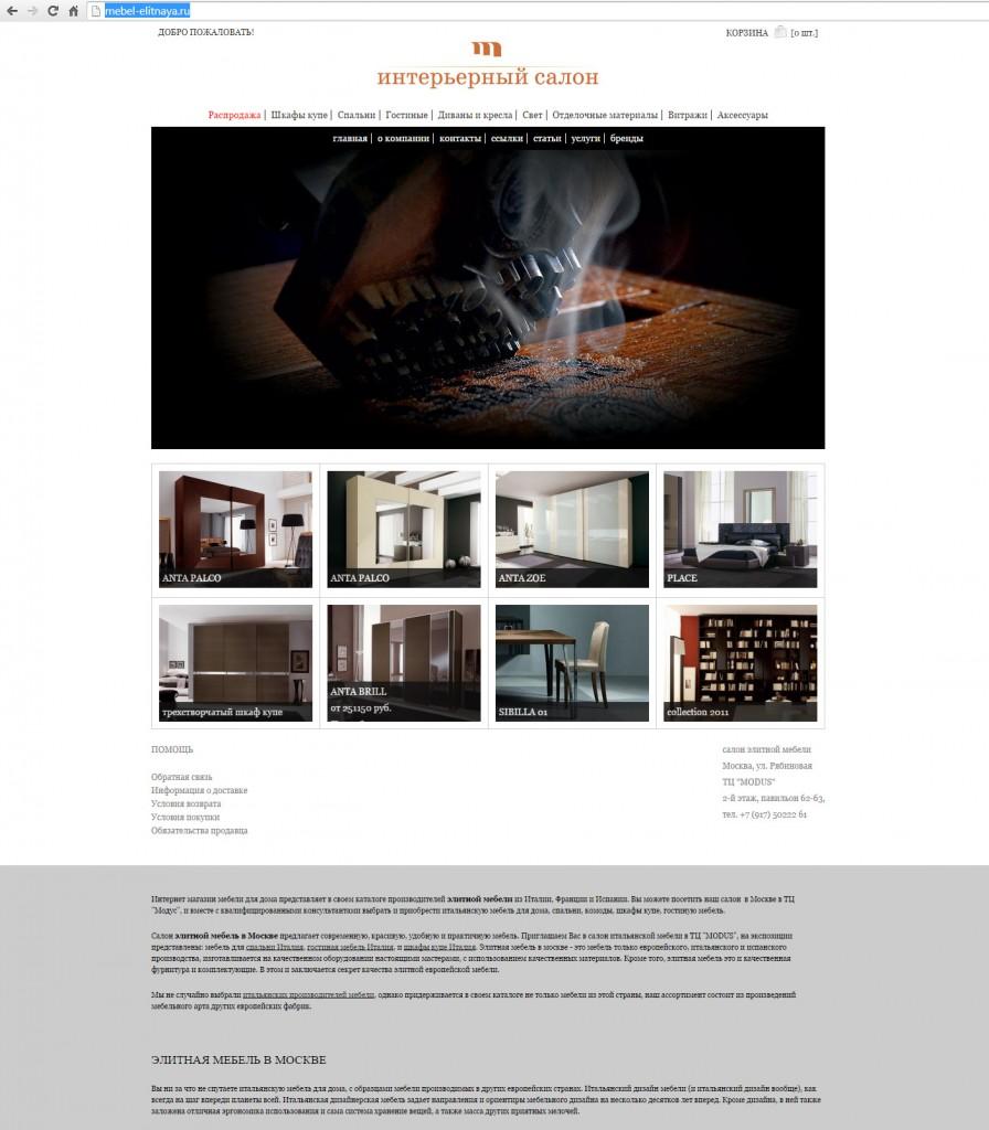 элитная итальянская мебель интернет магазин