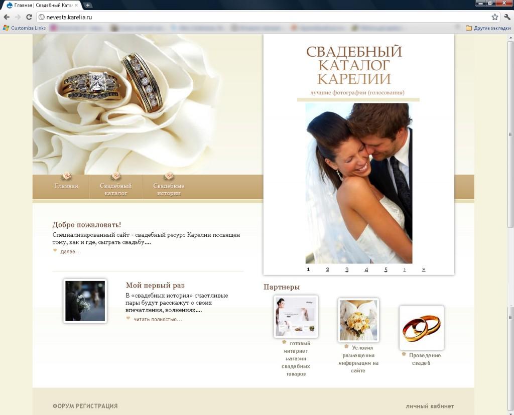 Компания Smart PR разрабатывает свадебные сайты (каталоги), а также занимается разработкой свадебных интернет магазинов (интернет магазин свадебных товаров