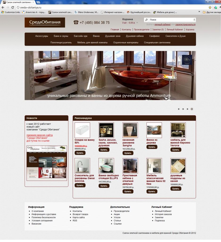 разработка интернет магазин сантехники