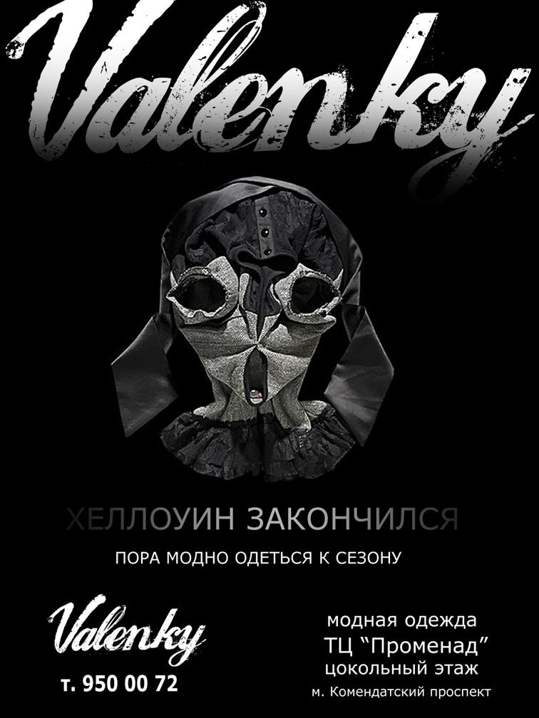Рекламная компания бутика Valenky