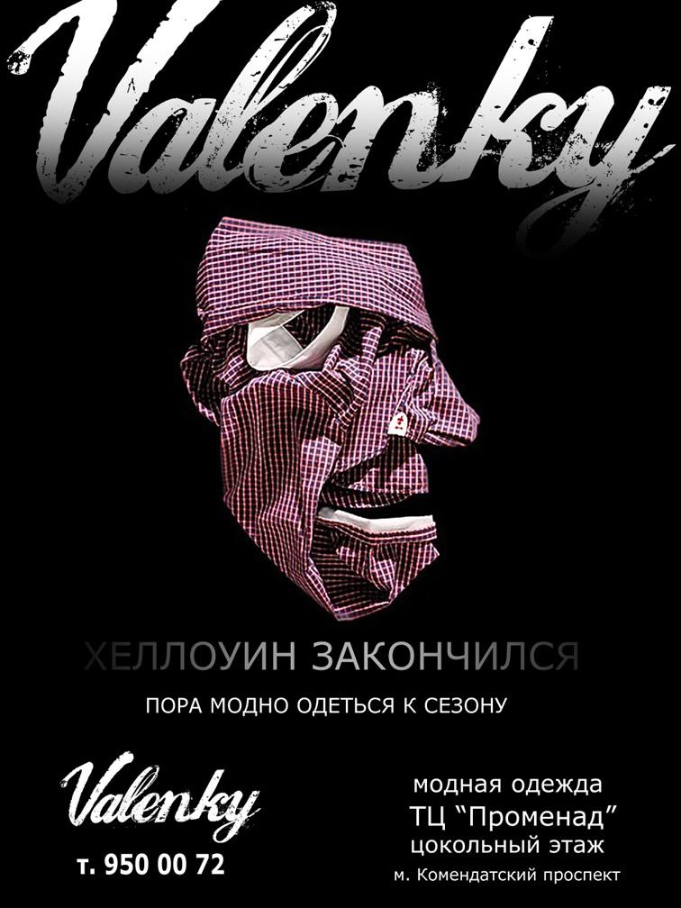 реклама бутика валенки valenky