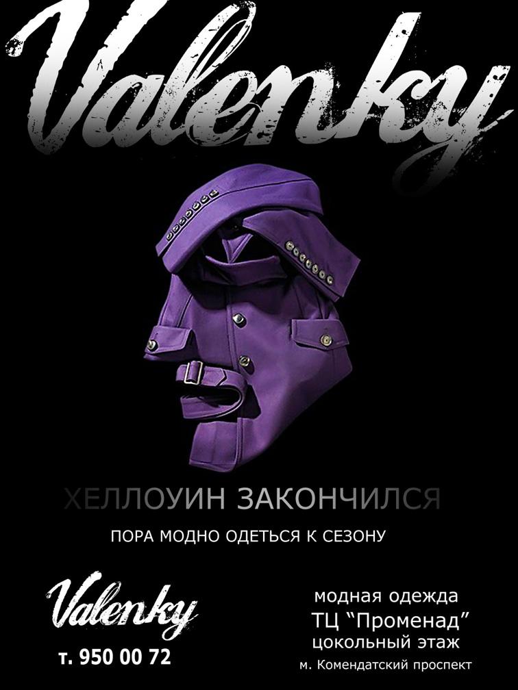 реклама Valenky