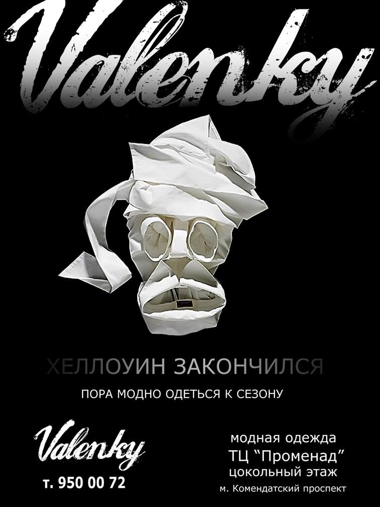 реклама магазина одежды Valenky