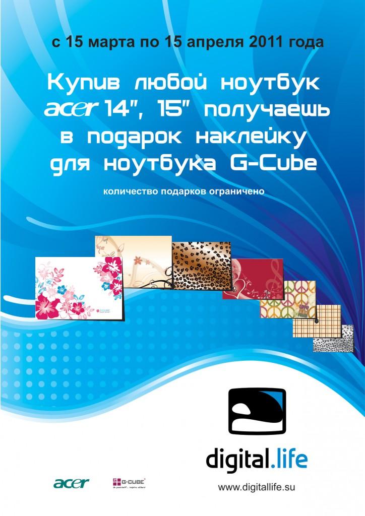 макет листовки компьютерного магазина digital life