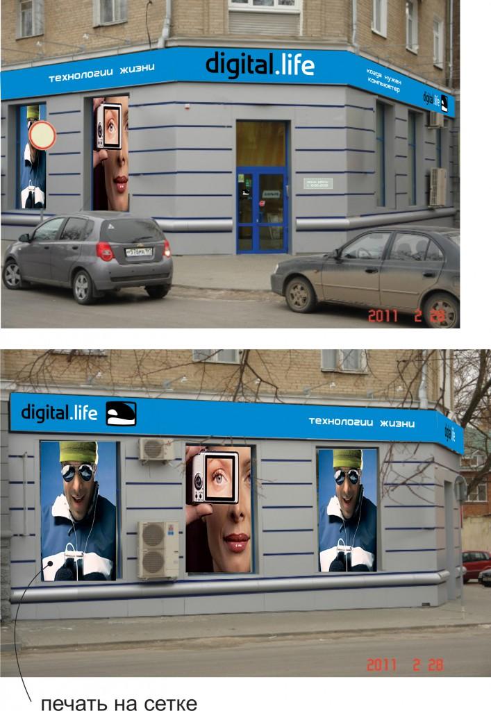 вывеска digital life