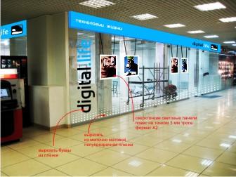 разработка внутренней рекламы компьютерного магазина digital life