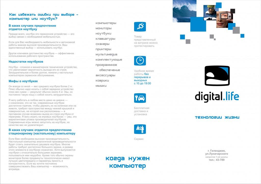 евробуклет digital life