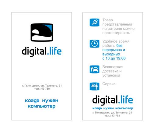 визитки digital life