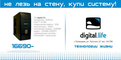 баннер digital life