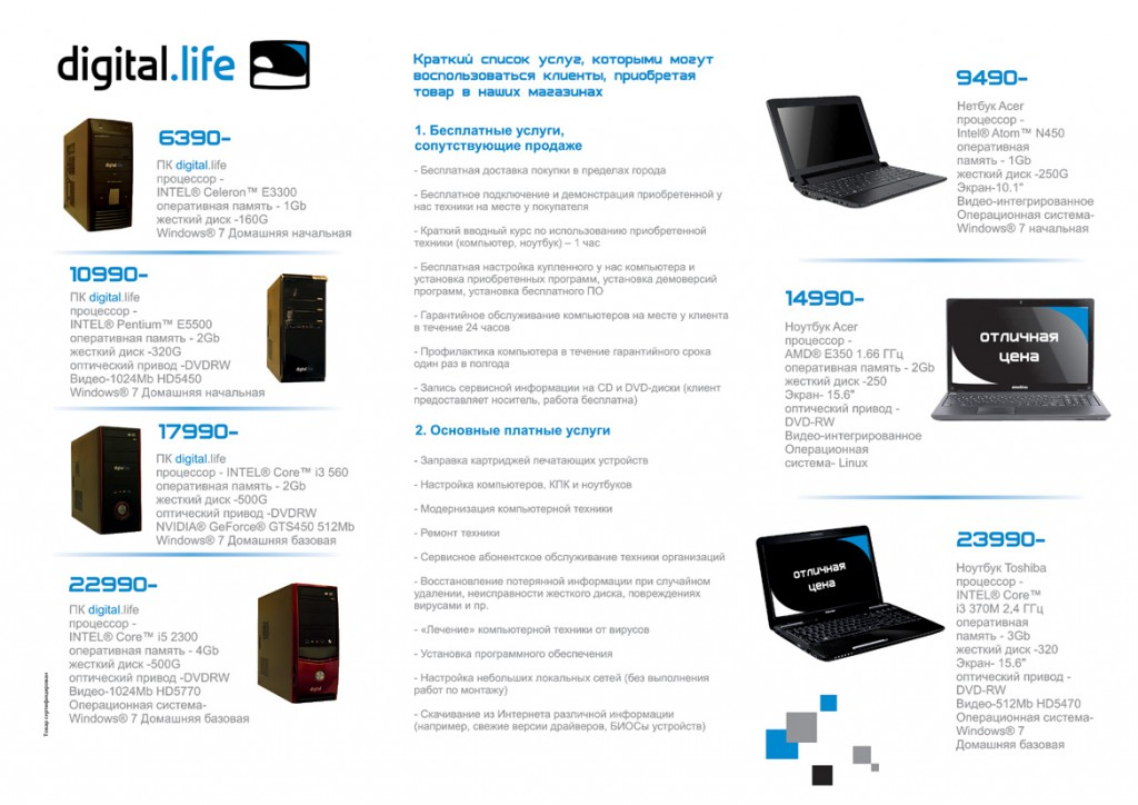 макет евробуклета ф.А4 digital life