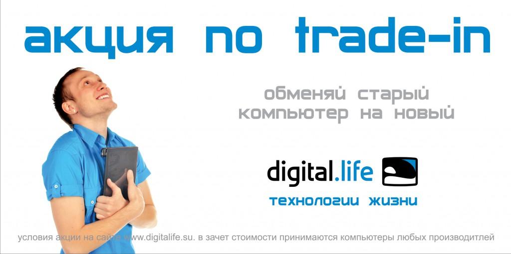 digital life макет для наружной рекламы раработка