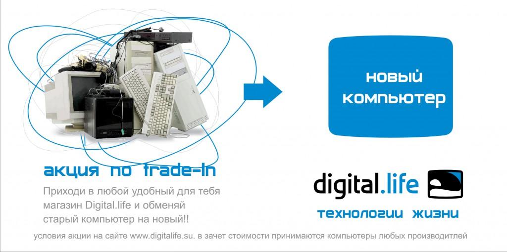 digital life баннер