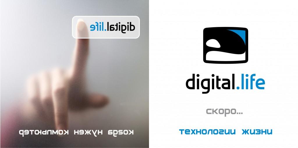 макет наружки digital life для щита 3х6