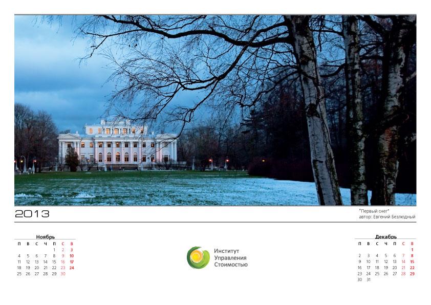 calendar (14)