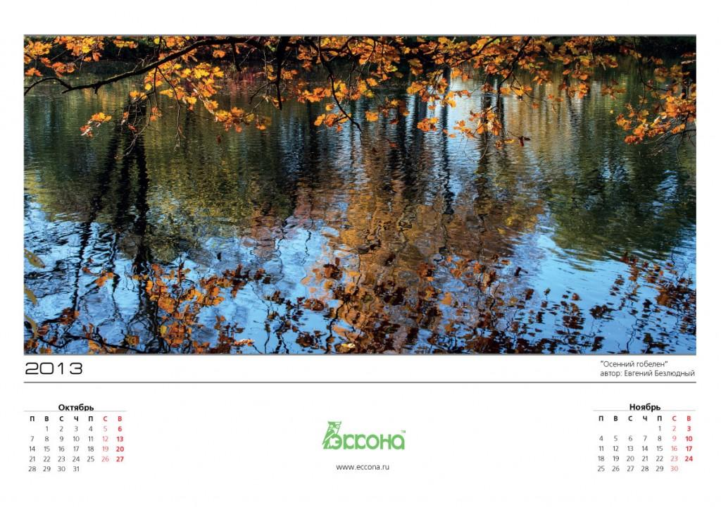 разработка настенного календаря