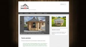 сайт grill house