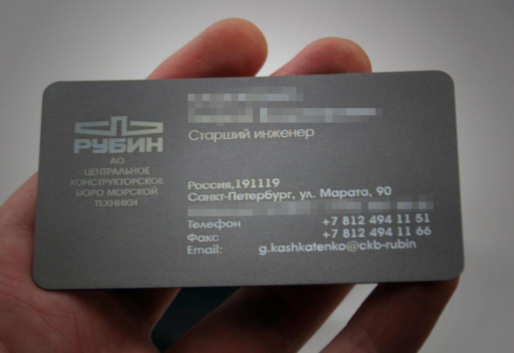 изготовление визиток из металла